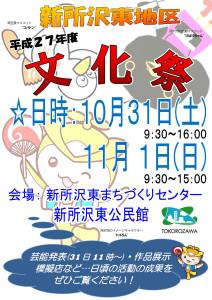 新所沢東地区文化祭15