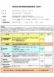防災訓練実施計画_page001