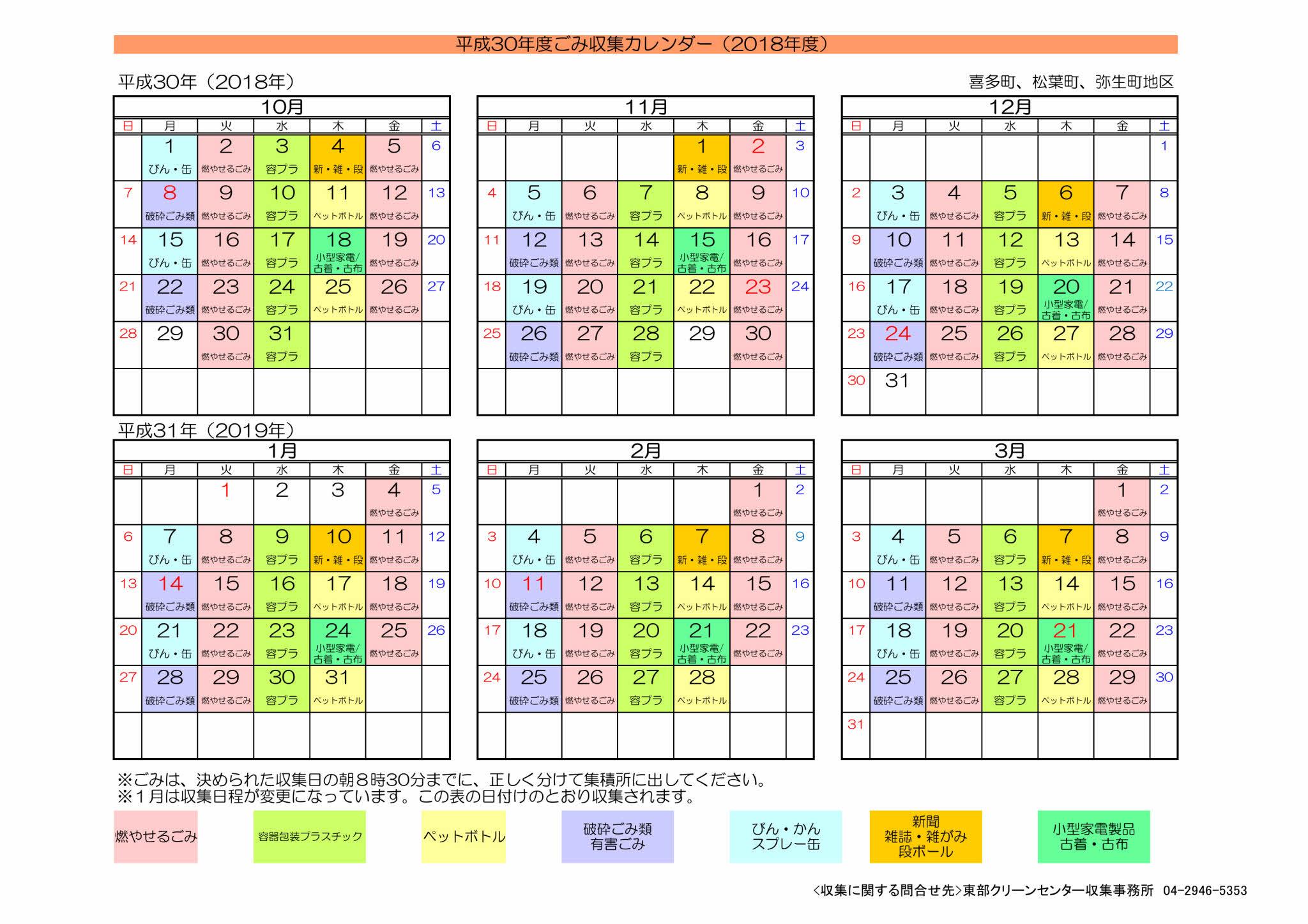 所沢 ゴミ カレンダー